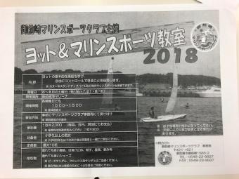 7/21(土) ヨット&マリンスポーツ教室開催します。 @ 御前崎マリーナ | 牧之原市 | 静岡県 | 日本